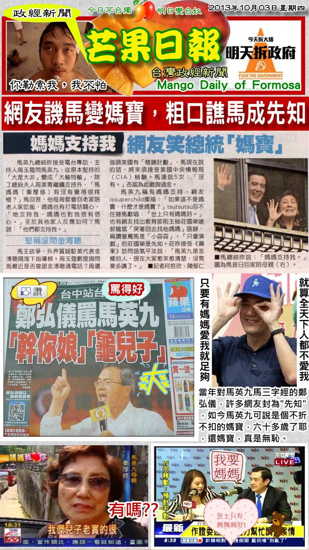 131003芒果日報--政經新聞--網友譏馬變媽寶,粗口譙馬成先知