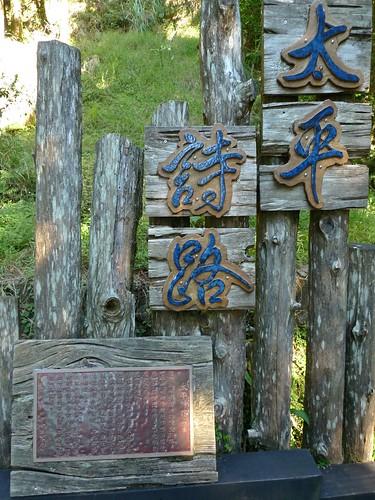 20130909-太平山-原始森林步道 (5)-H4118