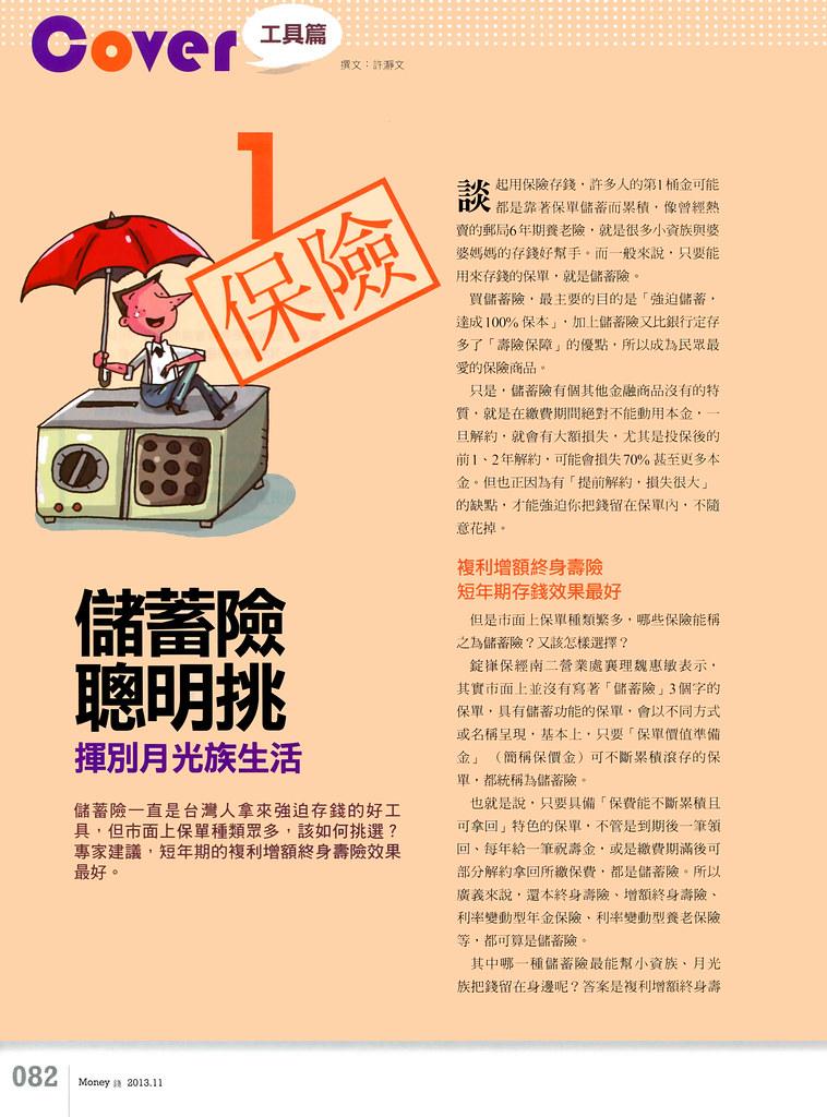 201311[錢雜誌]儲蓄險聰明挑-揮別月光族生活p82