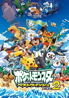 Pocket Monsters Best Wishes S2 - Pocket Monsters Best Wishes S2