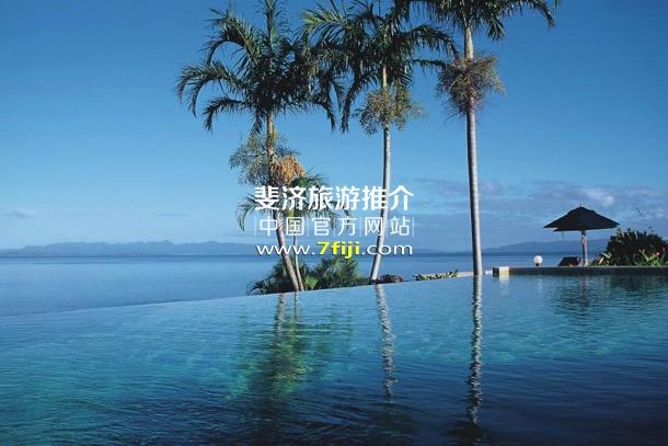 斐济塔韦乌尼水疗酒店(Taveuni Island Resort & Spa)无边游泳池