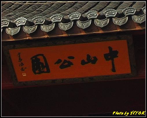 杭州 西湖 (其他景點) - 195 (白堤上的孤山 中山公園)