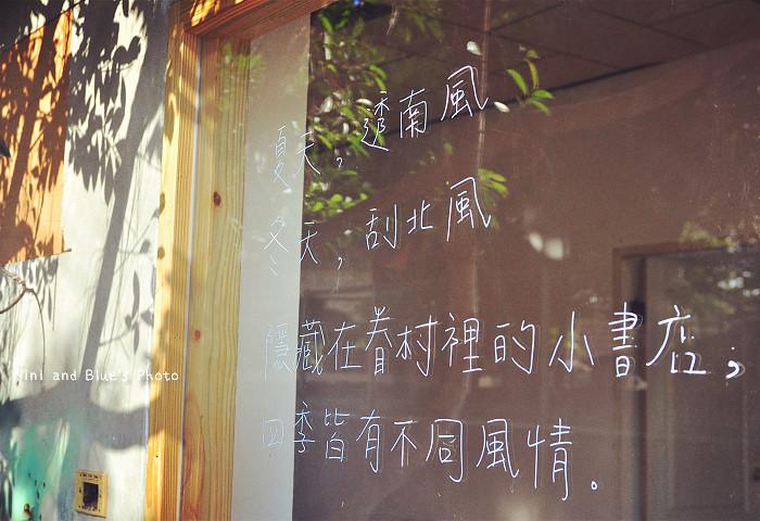 清水景點眷村文化藝術村范特喜書店23