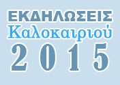 ΕΚΔΗΛΩΣΕΙΣ ΚΑΛΟΚΑΙΡΙ 2015