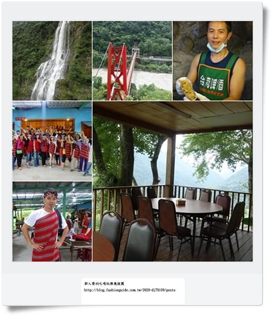 (旅遊 烏來) 2015 悠遊部落 玩味 Atayal:烏來瀑布、烏來老街必吃整理、給樹營地、葛斯悠農園、達卡工作坊