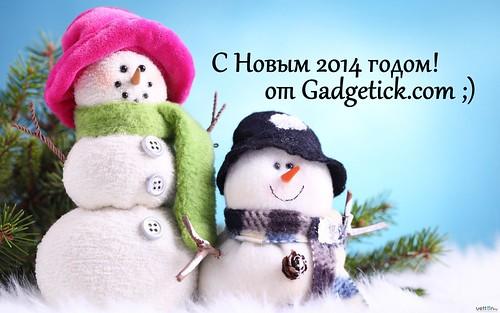 С Новым Годом читателей Гаджетик!