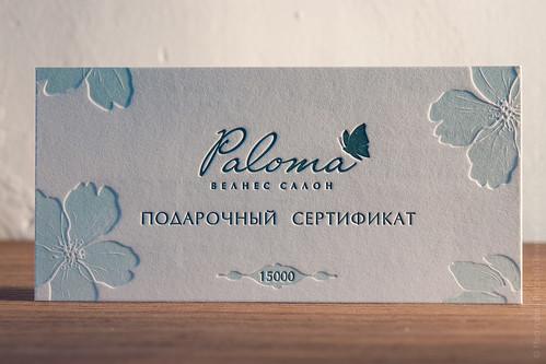высокая печать сертификата