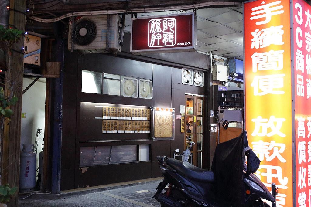 20140211萬華-艋舺阿龍 (1)