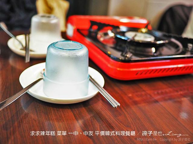 求求辣年糕 菜單 一中、中友 平價韓式料理餐廳 3