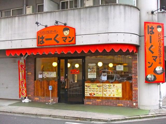ハンバーグ&ステーキ ばーぐマン 広島市南区段原南