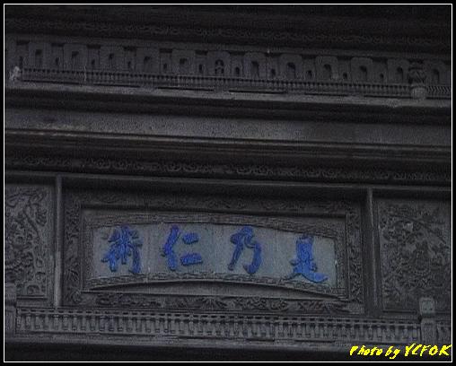 杭州 吳山天風景區 (清河坊) - 040