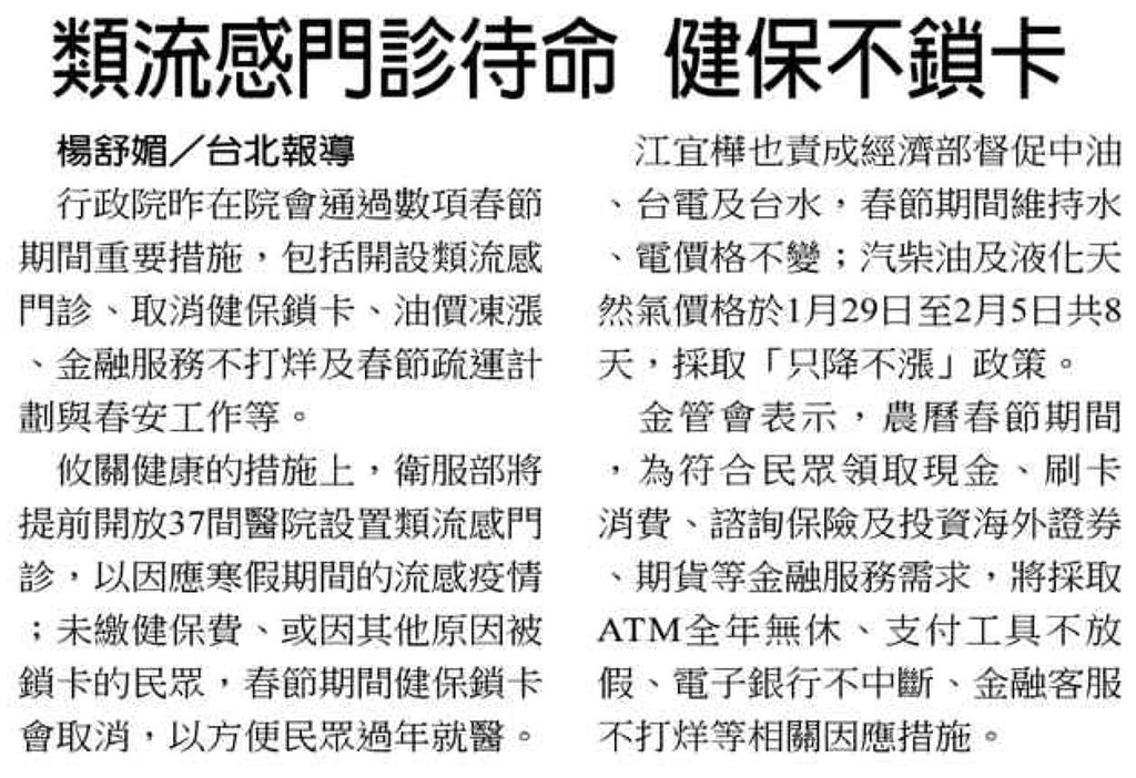 20140124[中國時報]類流感門診待命 健保不鎖卡