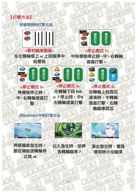 S0193輪迴的拉格朗日 中文版攻略_Page_12