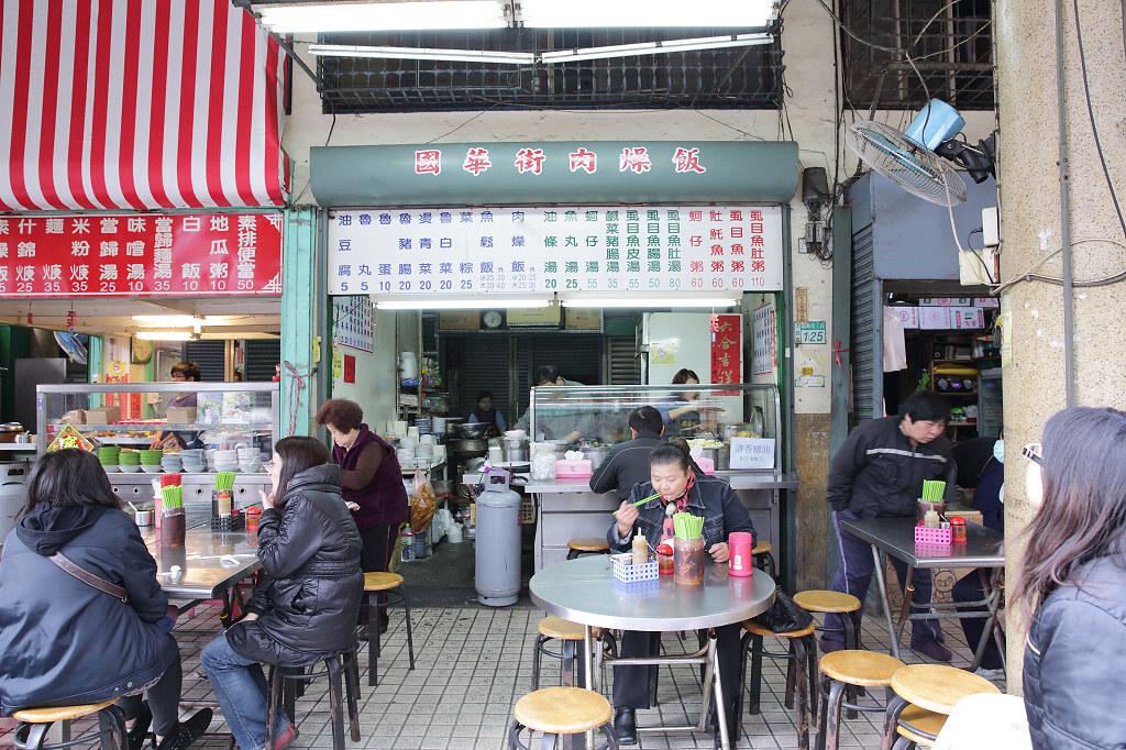 20131231台南-國華街滷肉飯+青草茶 (1)