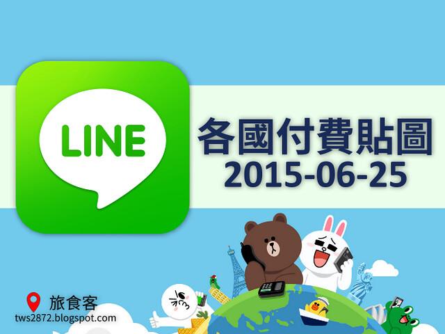 LINE各國免費貼圖 2015-06-25