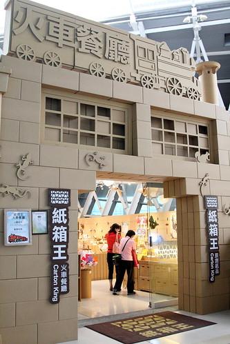 新烏日紙箱王火車餐廳