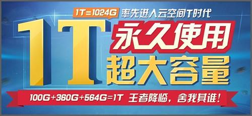 get-1tb-baidu-yun