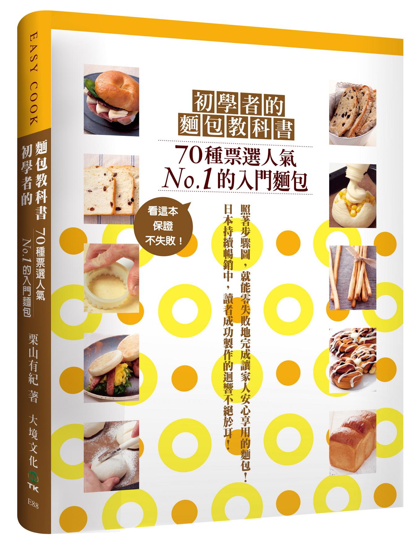 初學者的麵包教科書:70種票選人氣NO.1的入門糕點,看這本,保證不失敗!