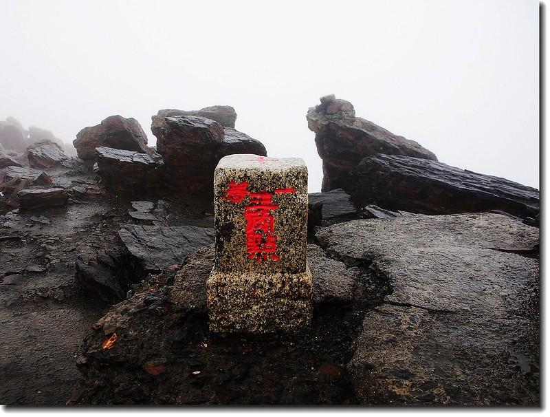 玉山主峰一等三角點(elev. 3952 m)