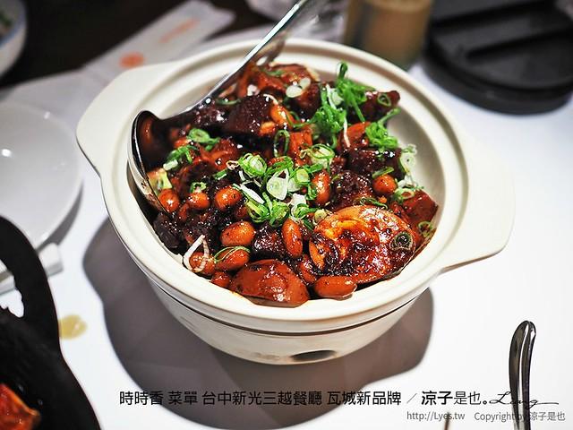 時時香 菜單 台中新光三越餐廳 瓦城新品牌 15