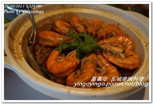 嘉義市_瓦城泰國料理20130530_DSC04074