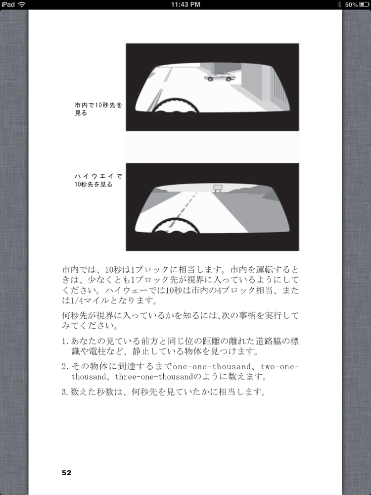 Driver guide in Japanese