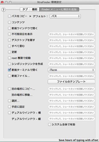 スクリーンショット 2013-08-19 1.06.47