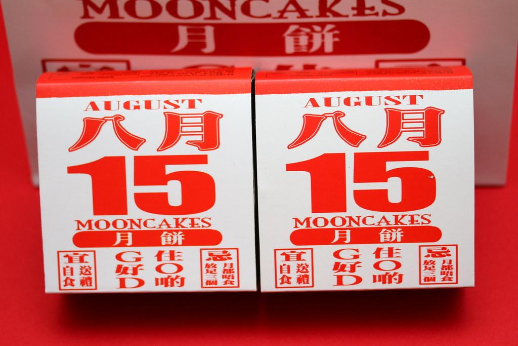 MissTamChiak's Mooncake Guide 2013