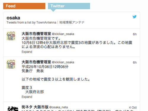 TownAntenna 大阪|地域ニュース・イベント・グルメetc...大阪市の情報を一括してお届け!