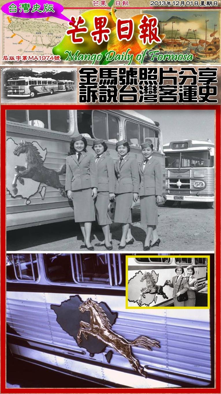 131201芒果日報--台灣正史--金馬號照片分享,訴說台灣客運史