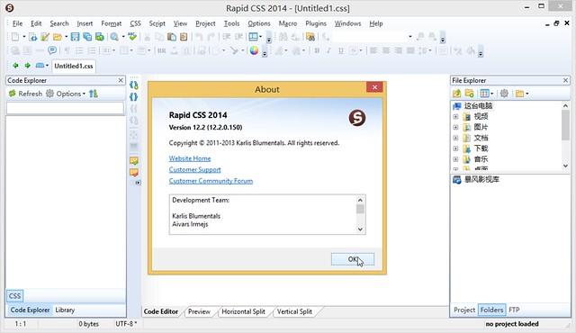 Blumentals Rapid CSS 2014 12.2.0.150 注册机