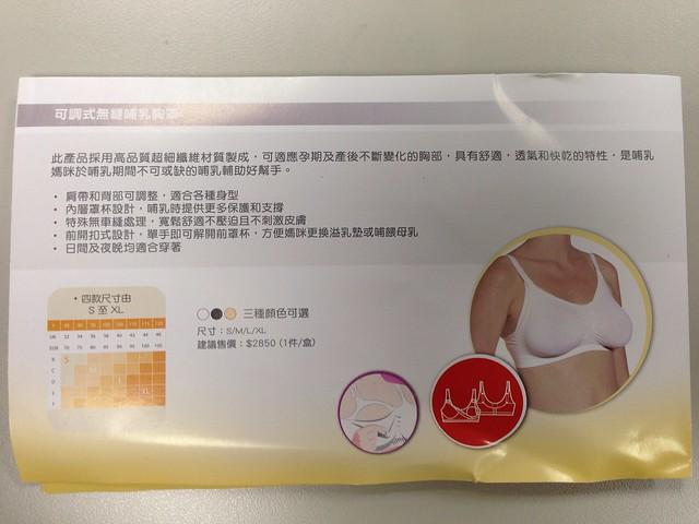 NUK 可調式無縫哺乳胸罩