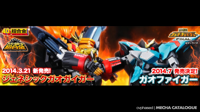 Super Robot Chogokin GaoFighGar - Officially Announced (Finally)