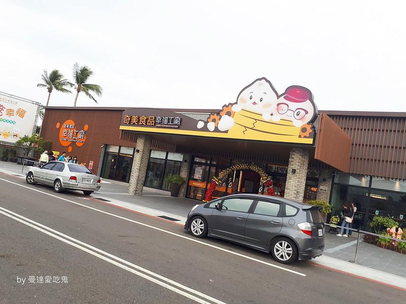 奇美食品幸福工廠 (1)