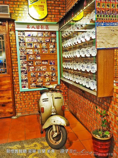 駿懷舊餐廳 菜單 宜蘭 美食 30