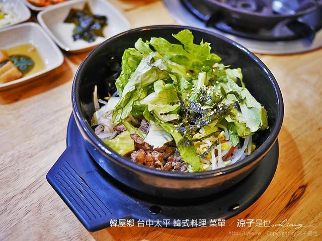 韓屋鄉 台中太平 韓式料理 菜單 7