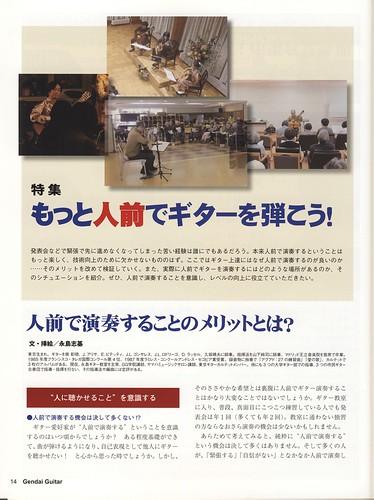 もっと人前でギターを弾こう 1/現代ギター2013年6月号 by Poran111