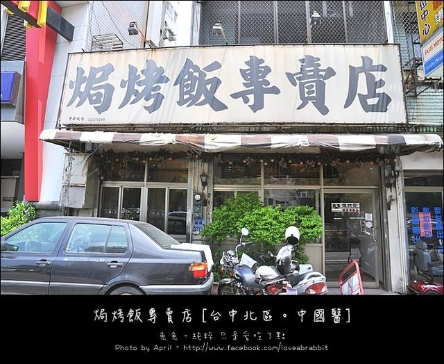 [台中]焗烤飯專賣店–百元的焗烤好食@中國醫