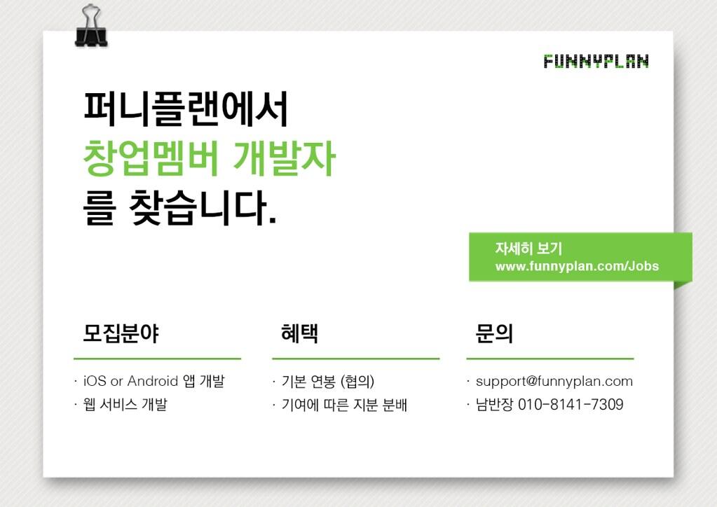 [Job Open] 창업멤버 개발자 구인 포스터
