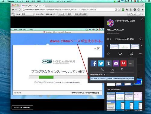 Flickrへアップロードした画像のブログへの貼り付け