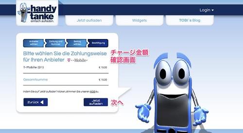 Prepaid_Guthaben_aufladen___Aufladung_durchführen___Handy-Tanke