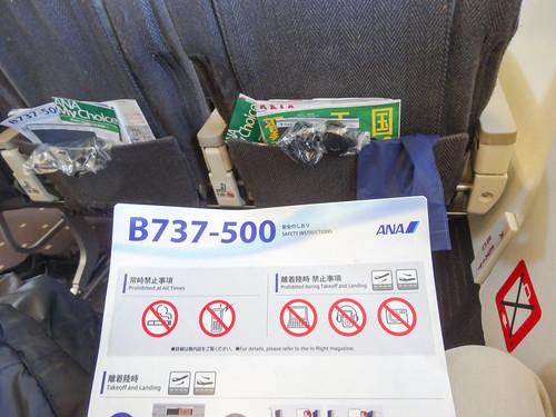 B737-500 非常口座席の足下