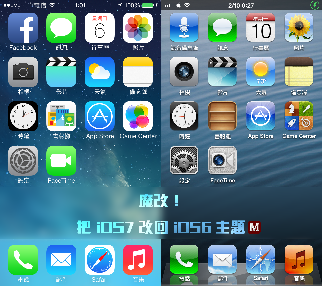 ios6 theme on ios7