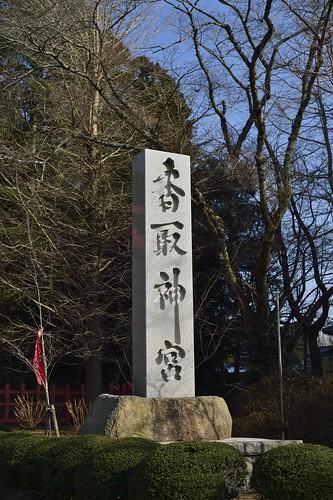 香取神宮社号標 by leicadaisuki