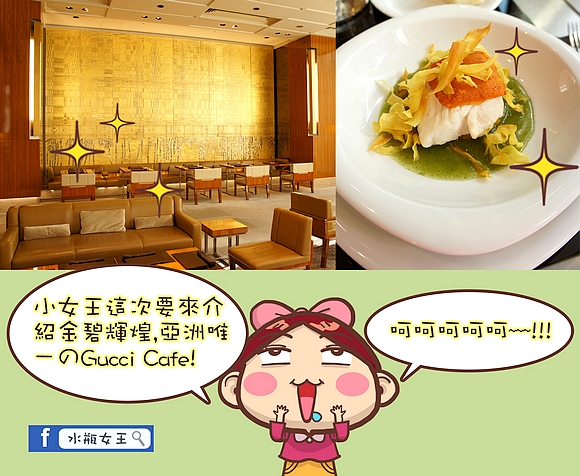 東京GUCCI咖啡下午茶版頭