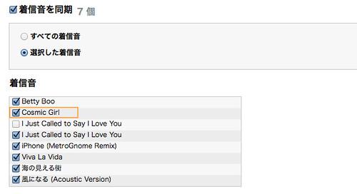 iTunes-着信音