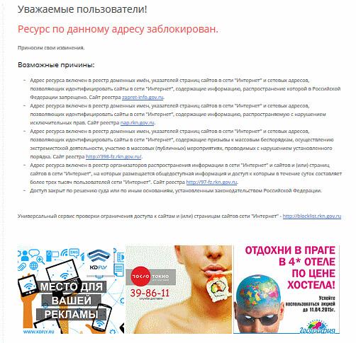 Реклама на странице запрета