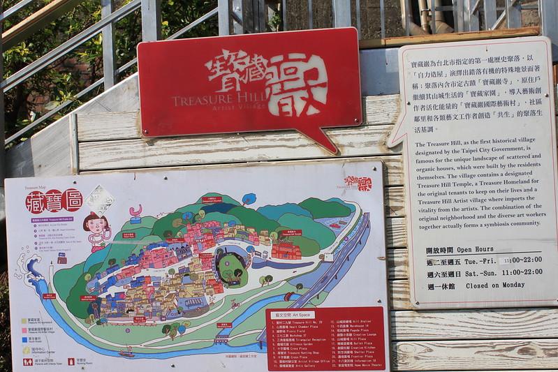 台北輕旅行-公館-寶藏巖 (11)