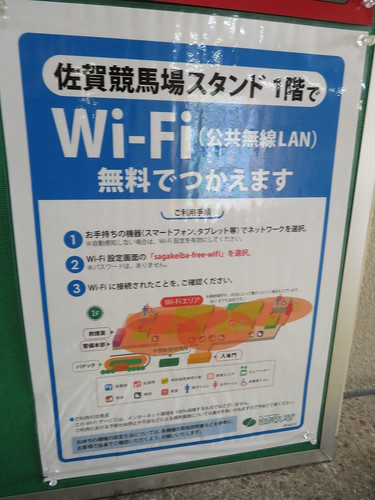 佐賀競馬場のWi-Fi案内図
