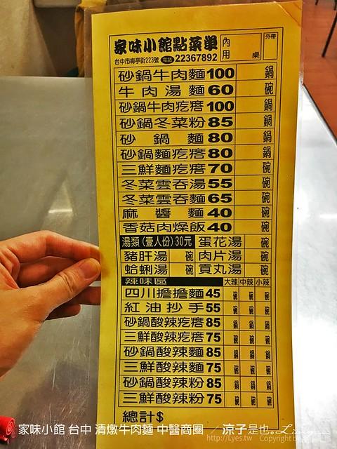 家味小館 台中 清燉牛肉麵 中醫商圈  1